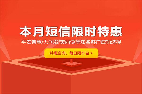 公司用短信平台,哪个公司的短信平台比较好